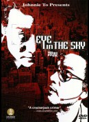 Eye In The Sky (Gun Chung)